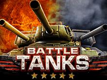 Срывайте джекпоты онлайн в игровом автомате Battle Tanks